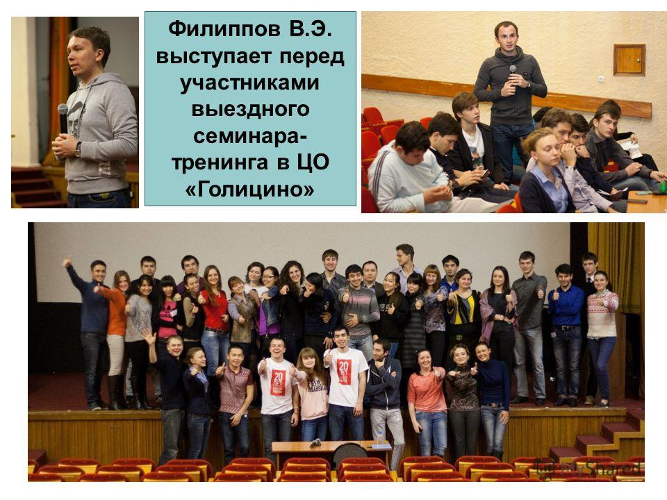 Филиппов В.Э. выступает перед участниками выездного семинара- тренинга в ЦО «Голицино»