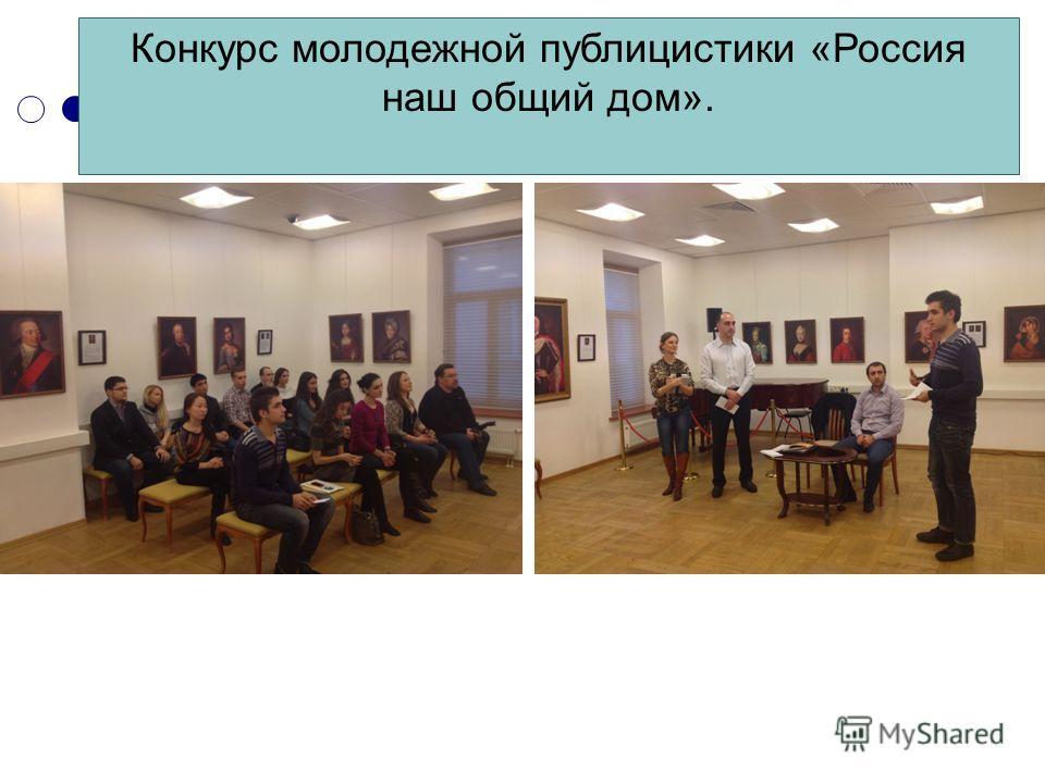 Конкурс молодежной публицистики «Россия наш общий дом».
