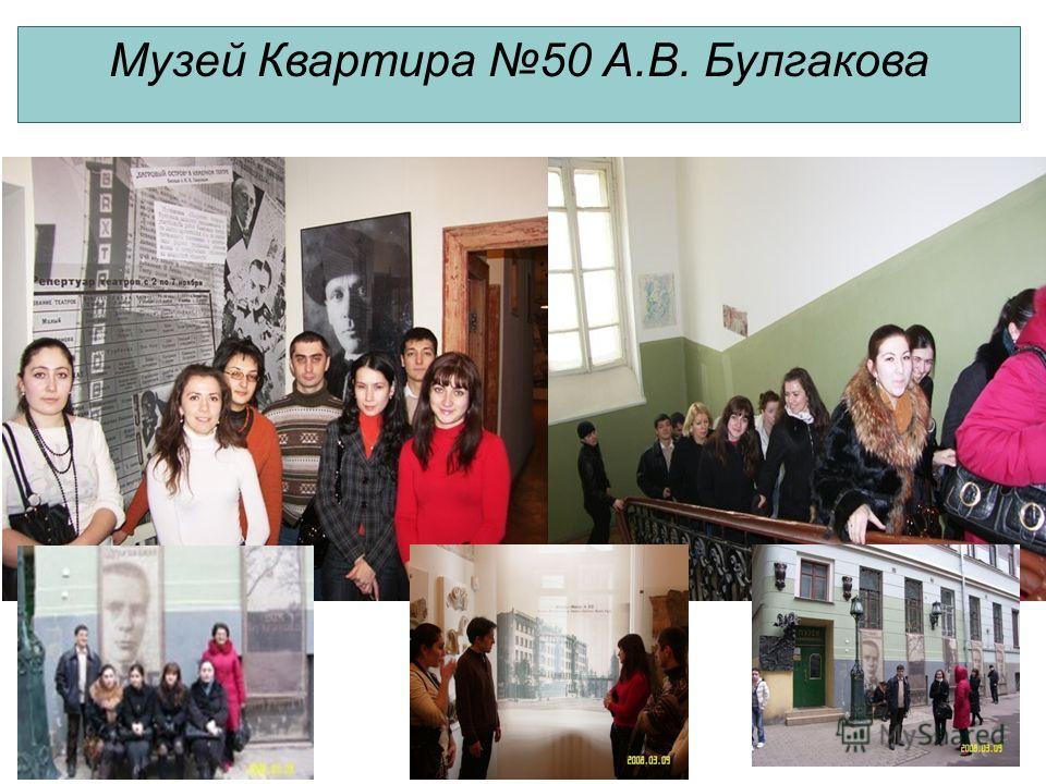 Музей Квартира 50 А.В. Булгакова