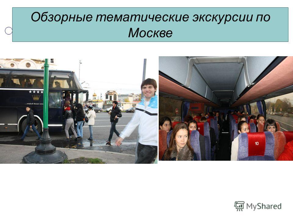 Обзорные тематические экскурсии по Москве