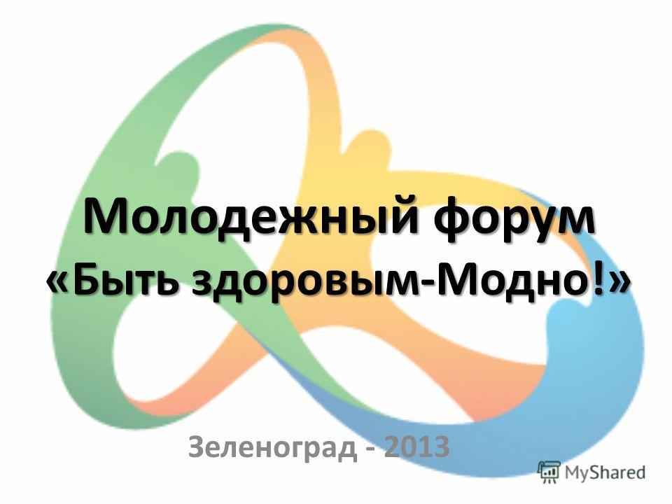 Молодежный форум «Быть здоровым-Модно!» Зеленоград - 2013