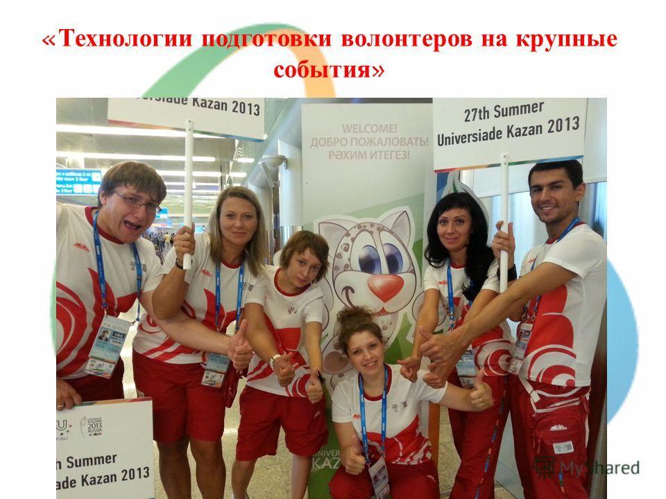 «Технологии подготовки волонтеров на крупные события»