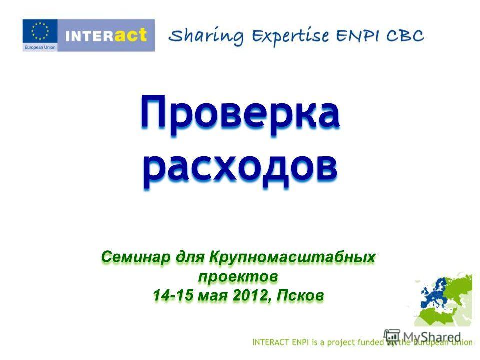 Семинар для Крупномасштабных проектов 14-15 мая 2012, Псков Семинар для Крупномасштабных проектов 14-15 мая 2012, Псков Проверка расходов Проверка расходов