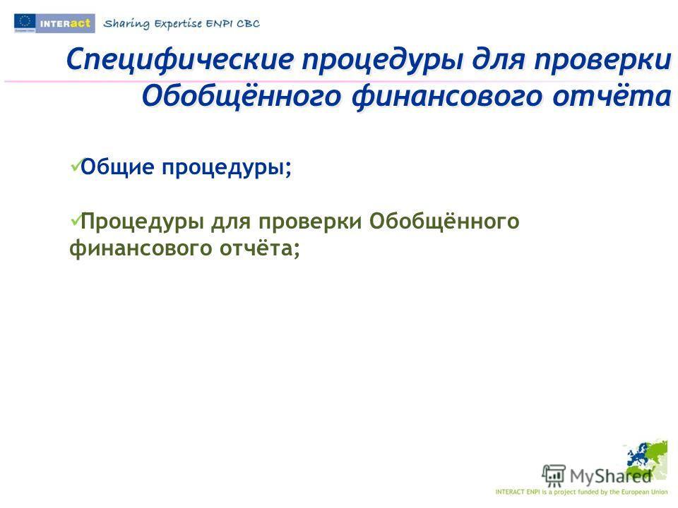 Специфические процедуры для проверки Обобщённого финансового отчёта Общие процедуры; Процедуры для проверки Обобщённого финансового отчёта;