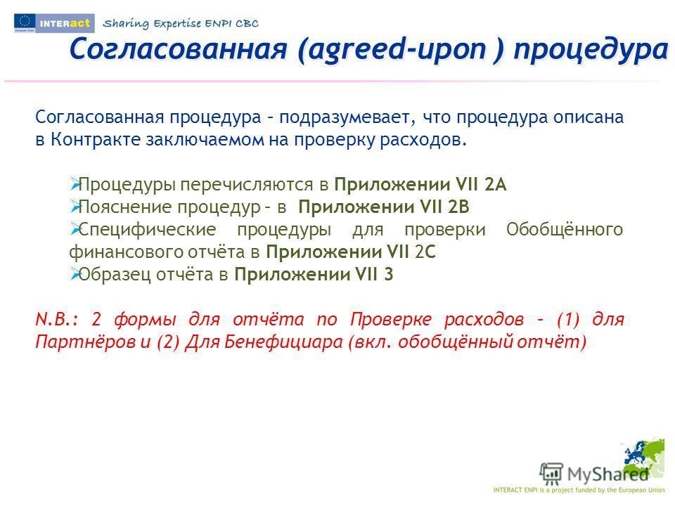 Согласованная (аgreed-upon ) процедура Согласованная процедура – подразумевает, что процедура описана в Контракте заключаемом на проверку расходов. Процедуры перечисляются в Приложении VII 2A Пояснение процедур – в Приложении VII 2B Специфические про