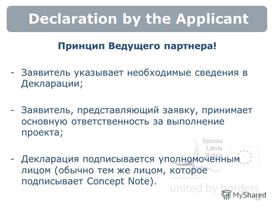Declaration by the Applicant 10 Принцип Ведущего партнера! -Заявитель указывает необходимые сведения в Декларации; -Заявитель, представляющий заявку, принимает основную ответственность за выполнение проекта; -Декларация подписывается уполномоченным л