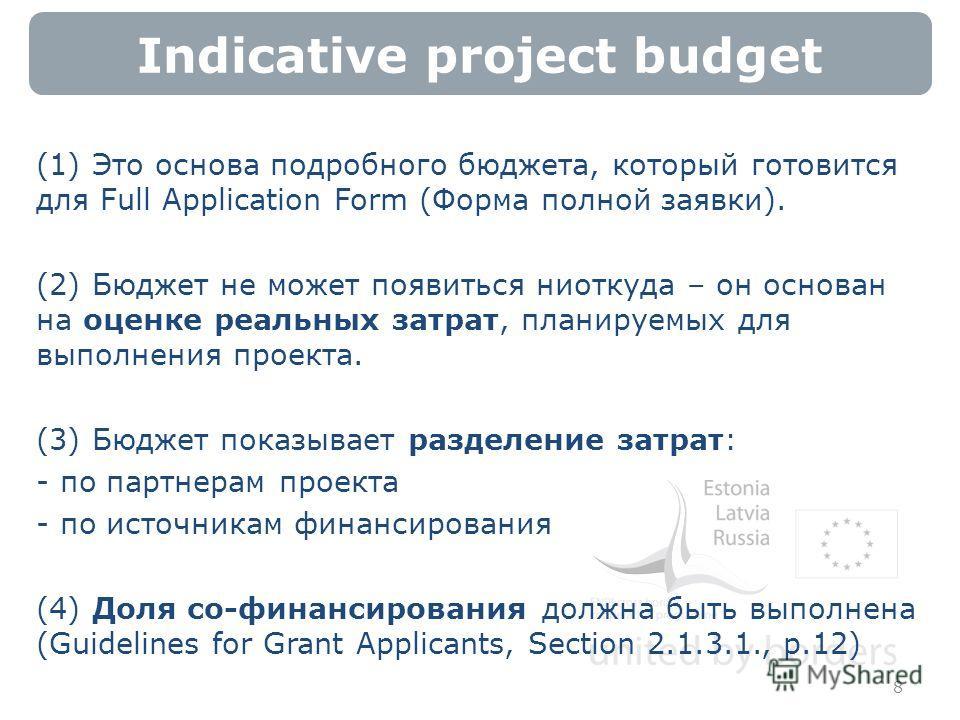 Indicative project budget (1) Это основа подробного бюджета, который готовится для Full Application Form (Форма полной заявки). (2) Бюджет не может появиться ниоткуда – он основан на оценке реальных затрат, планируемых для выполнения проекта. (3) Бюд