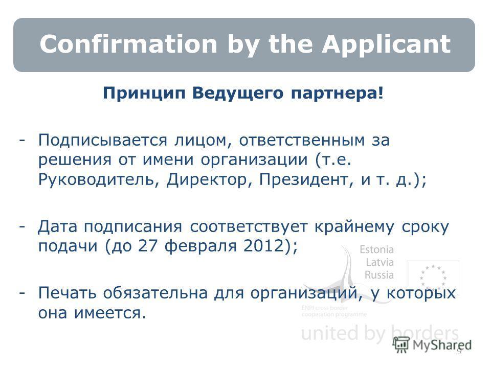 Confirmation by the Applicant Принцип Ведущего партнера! -Подписывается лицом, ответственным за решения от имени организации (т.е. Руководитель, Директор, Президент, и т. д.); -Дата подписания соответствует крайнему сроку подачи (до 27 февраля 2012);