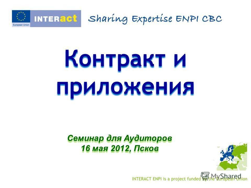 Семинар для Аудиторов 16 мая 2012, Псков Семинар для Аудиторов 16 мая 2012, Псков Контракт и приложения Контракт и приложения