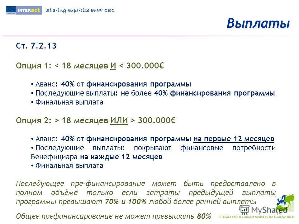 Выплаты 13 Ст. 7.2.13 Опция 1: < 18 месяцев И < 300.000 Аванс: 40% от финансирования программы Последующие выплаты: не более 40% финансирования программы Финальная выплата Опция 2: > 18 месяцев ИЛИ > 300.000 Аванс: 40% от финансирования программы на