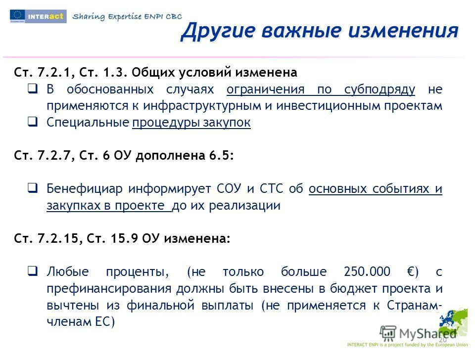 Другие важные изменения 20 Ст. 7.2.1, Ст. 1.3. Общих условий изменена В обоснованных случаях ограничения по субподряду не применяются к инфраструктурным и инвестиционным проектам Специальные процедуры закупок Ст. 7.2.7, Ст. 6 ОУ дополнена 6.5: Бенефи