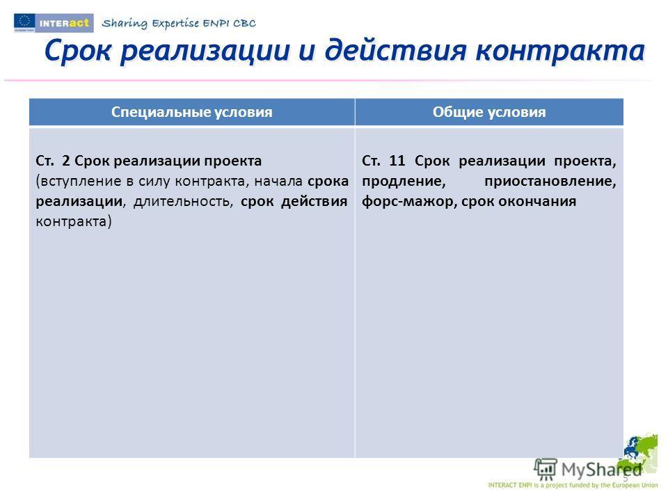 Срок реализации и действия контракта 5 Специальные условияОбщие условия Ст. 2 Срок реализации проекта (вступление в силу контракта, начала срока реализации, длительность, срок действия контракта) Ст. 11 Срок реализации проекта, продление, приостановл