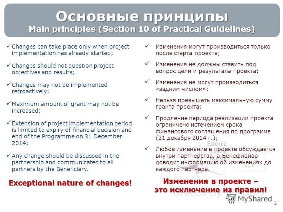 Основные принципы Main principles (Section 10 of Practical Guidelines) Changes can take place only when project implementation has already started; Changes should not question project objectives and results; Changes may not be implemented retroactive