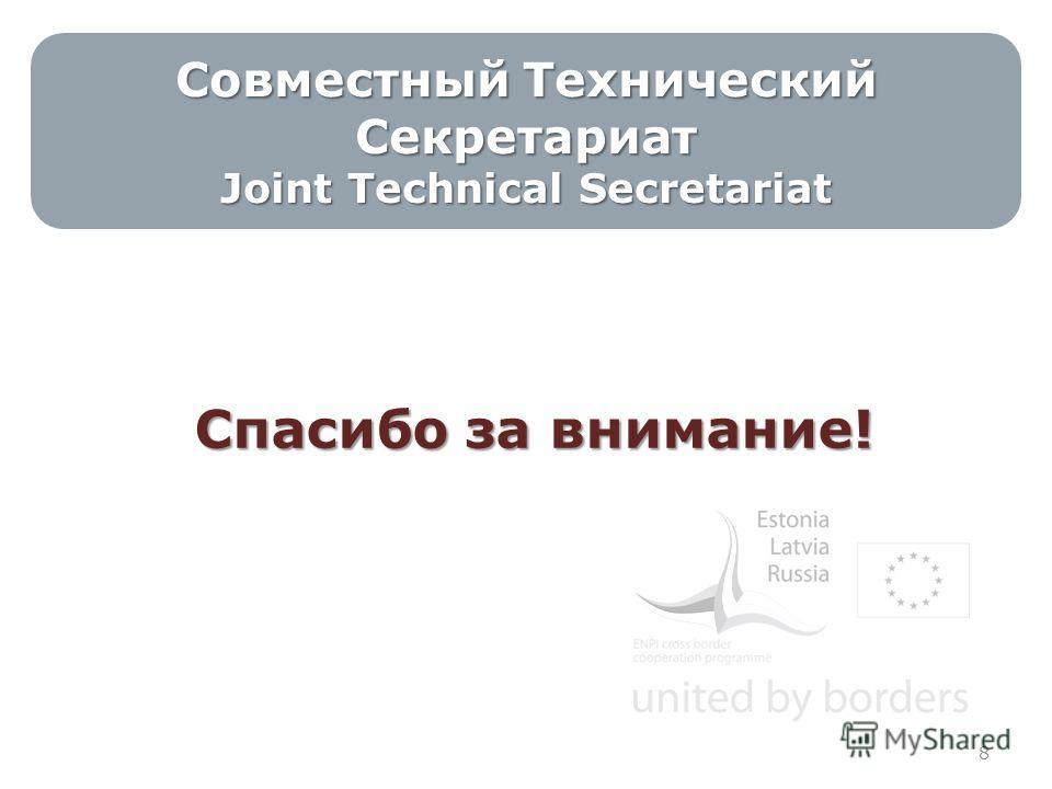 8 Совместный Технический Секретариат Joint Technical Secretariat Спасибо за внимание!