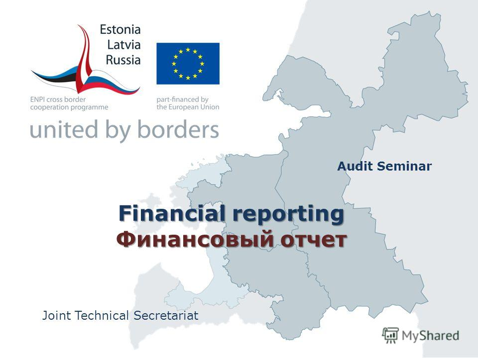 Financial reporting Финансовый отчет Joint Technical Secretariat Audit Seminar