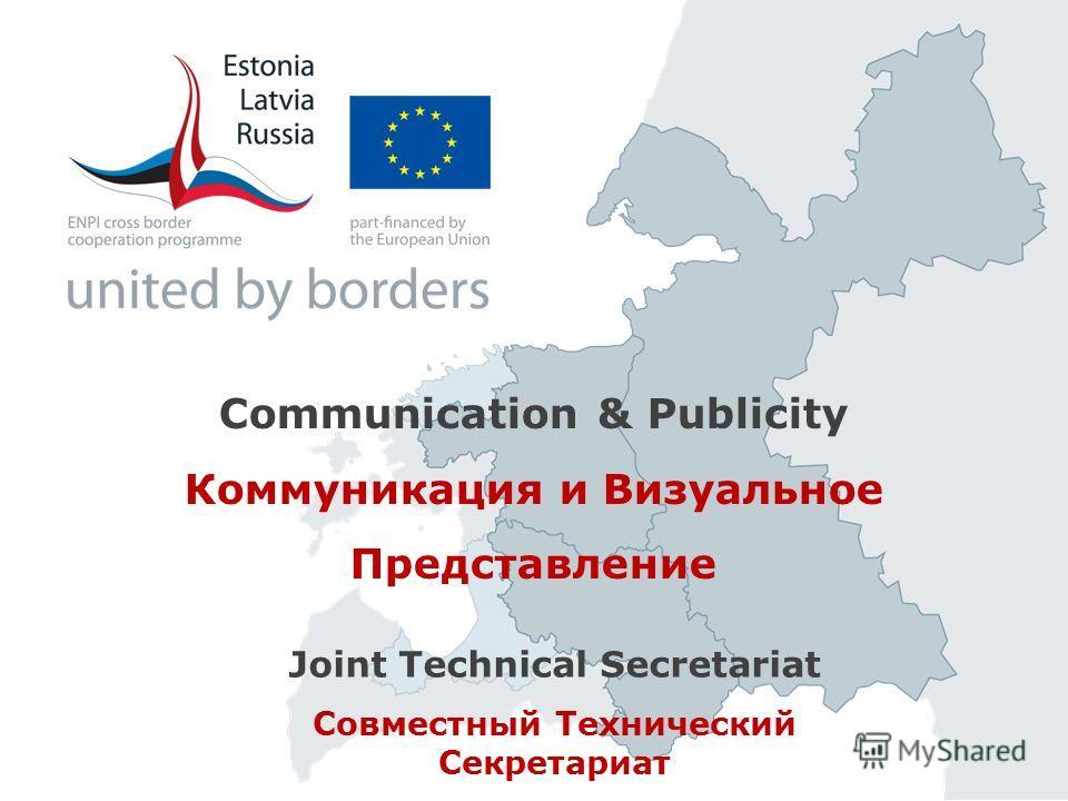 Communication & Publicity Коммуникация и Визуальное Представление Joint Technical Secretariat Совместный Технический Секретариат