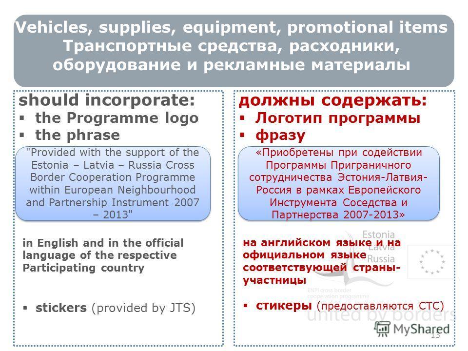 Vehicles, supplies, equipment, promotional items Транспортные средства, расходники, оборудование и рекламные материалы 13