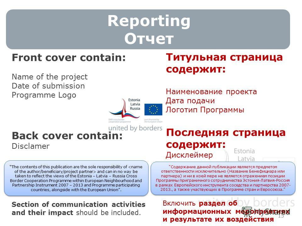 Reporting Отчет 15 Front cover contain: Name of the project Date of submission Programme Logo Back cover contain: Disclamer Титульная страница содержит: Наименование проекта Дата подачи Логотип Программы Последняя страница содержит: Дисклеймер The co