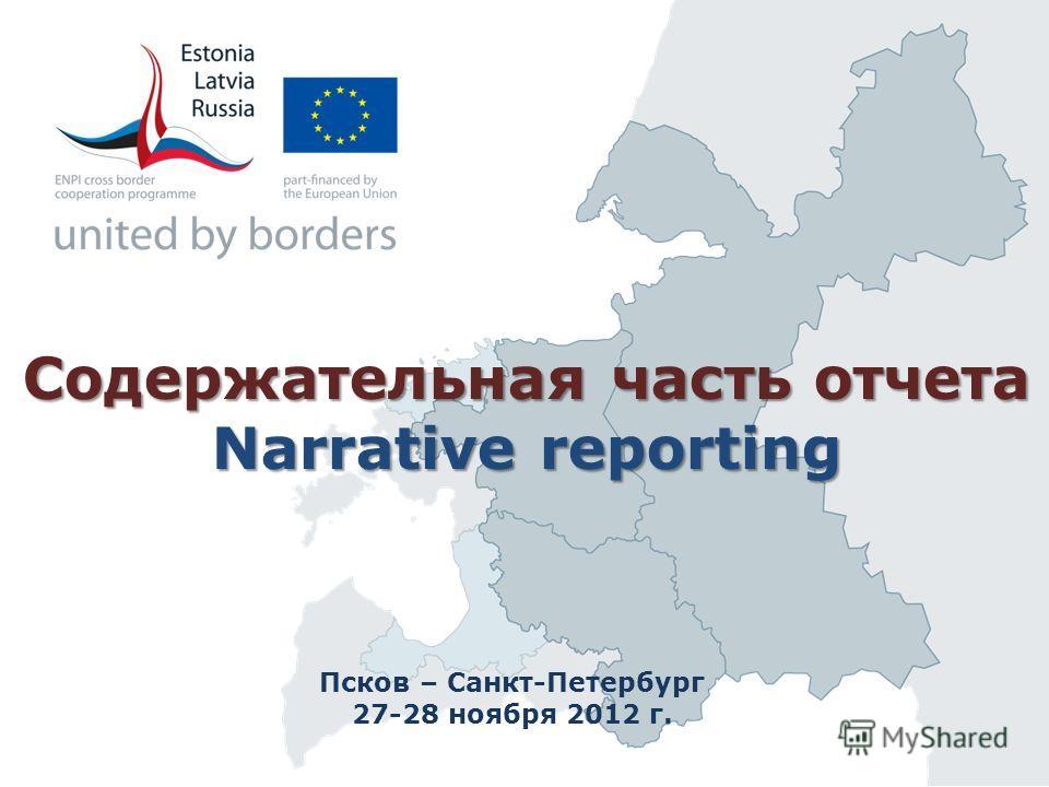 Содержательная часть отчета Narrative reporting Псков – Санкт-Петербург 27-28 ноября 2012 г.