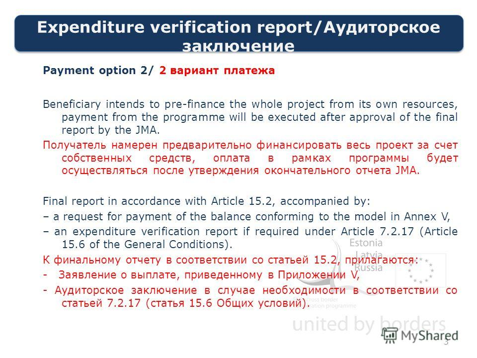 Expenditure verification report/Аудиторское заключение Payment option 2/ 2 вариант платежа Beneficiary intends to pre-finance the whole project from its own resources, payment from the programme will be executed after approval of the final report by