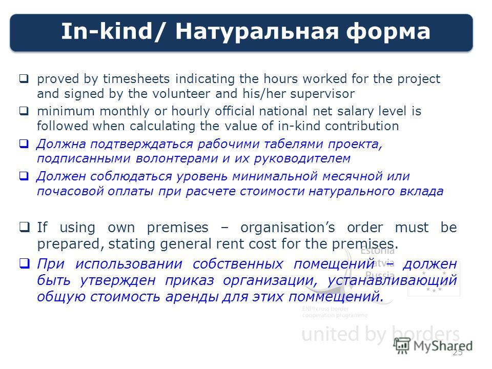 In-kind/ Натуральная форма proved by timesheets indicating the hours worked for the project and signed by the volunteer and his/her supervisor minimum monthly or hourly official national net salary level is followed when calculating the value of in-k