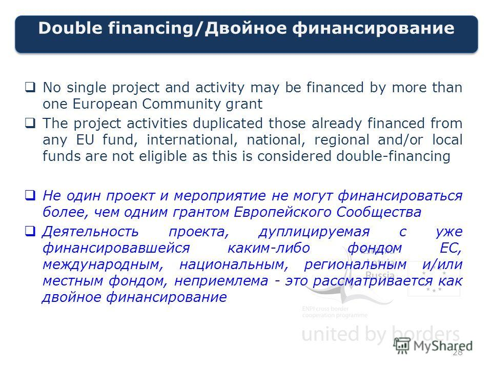 Double financing/Двойное финансирование No single project and activity may be financed by more than one European Community grant The project activities duplicated those already financed from any EU fund, international, national, regional and/or local