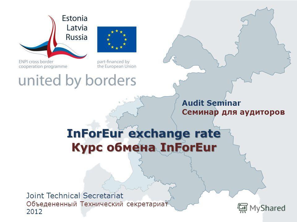 InForEur exchange rate Курс обмена InForEur Joint Technical Secretariat Объедененный Технический секретариат 2012 Audit Seminar Семинар для аудиторов