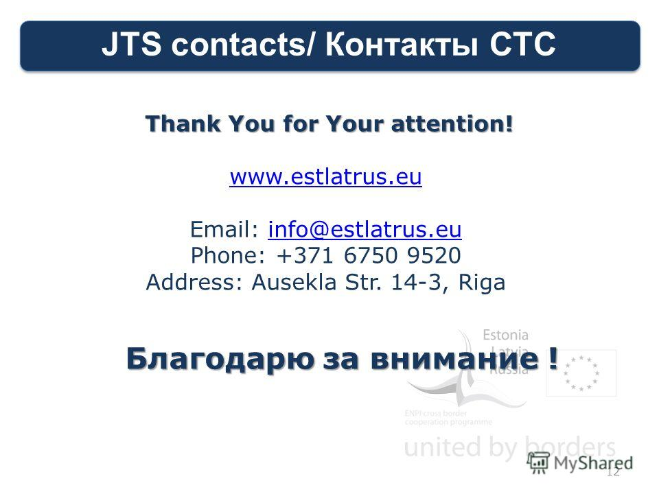 JTS contacts/ Контакты СТС Thank You for Your attention! Thank You for Your attention! www.estlatrus.eu Email: info@estlatrus.euinfo@estlatrus.eu Phone: +371 6750 9520 Address: Ausekla Str. 14-3, Riga Благодарю за внимание ! 12