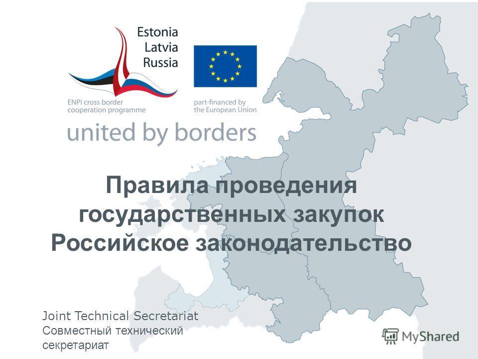 Правила проведения государственных закупок Российское законодательство Joint Technical Secretariat Совместный технический секретариат