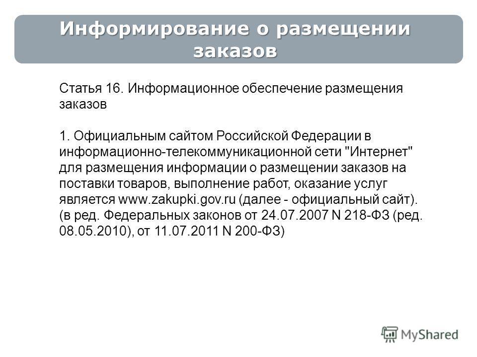 Информирование о размещении заказов Статья 16. Информационное обеспечение размещения заказов 1. Официальным сайтом Российской Федерации в информационно-телекоммуникационной сети