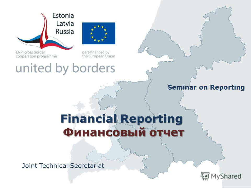 Financial Reporting Финансовый отчет Joint Technical Secretariat Seminar on Reporting