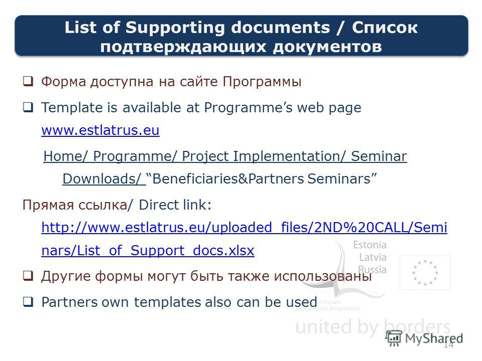 List of Supporting documents / Список подтверждающих документов Форма доступна на сайте Программы Template is available at Programmes web page www.estlatrus.eu www.estlatrus.eu Home/ Programme/ Project Implementation/ Seminar Downloads/ Beneficiaries