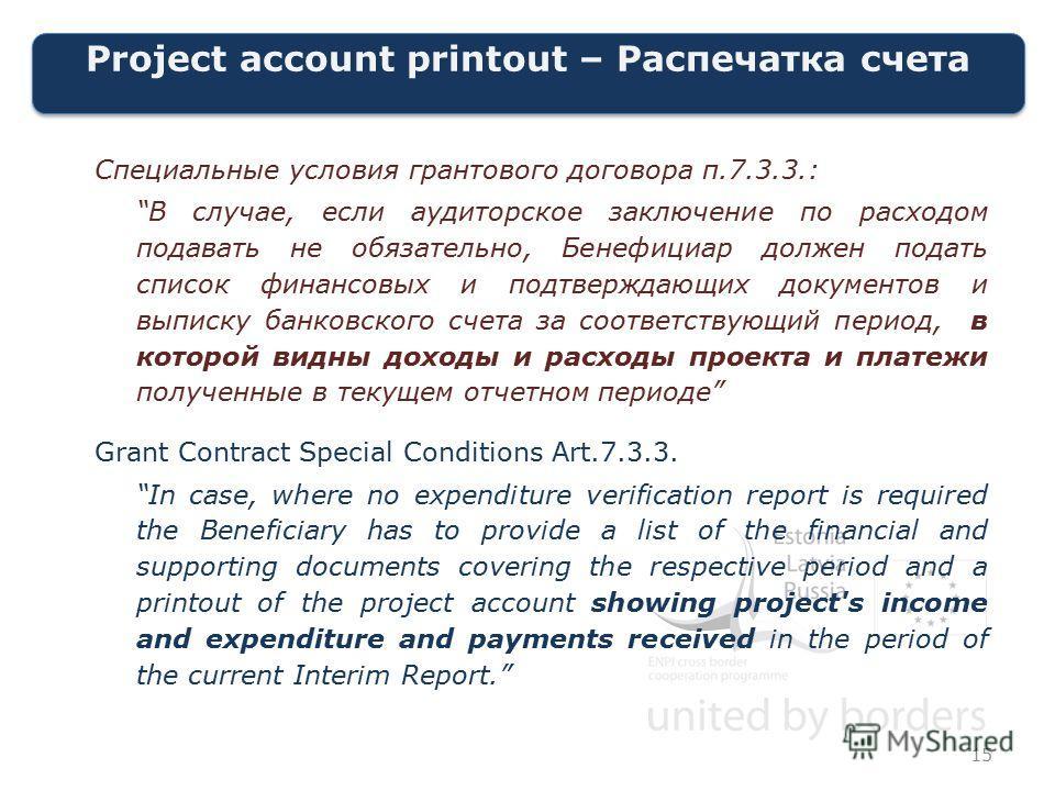 Project account printout – Распечатка счета Специальные условия грантового договора п.7.3.3.: В случае, если аудиторское заключение по расходом подавать не обязательно, Бенефициар должен подать список финансовых и подтверждающих документов и выписку