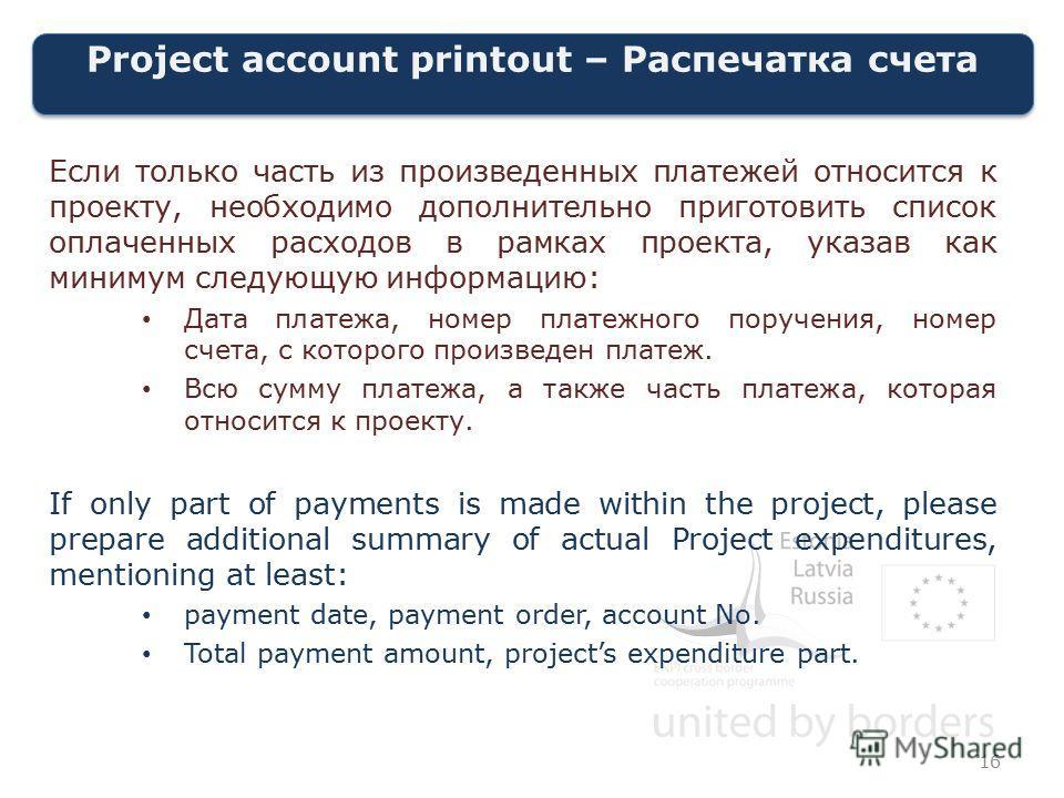 Project account printout – Распечатка счета Если только часть из произведенных платежей относится к проекту, необходимо дополнительно приготовить список оплаченных расходов в рамках проекта, указав как минимум следующую информацию: Дата платежа, номе