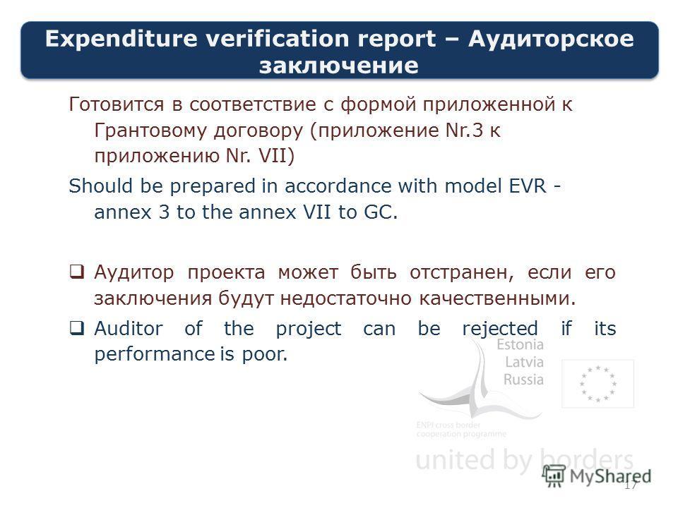 Expenditure verification report – Аудиторское заключение Готовится в соответствие с формой приложенной к Грантовому договору (приложение Nr.3 к приложению Nr. VII) Should be prepared in accordance with model EVR - annex 3 to the annex VII to GC. Ауди