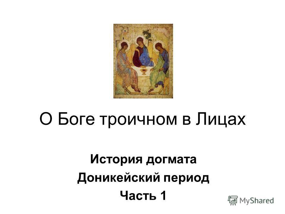 О Боге троичном в Лицах История догмата Доникейский период Часть 1
