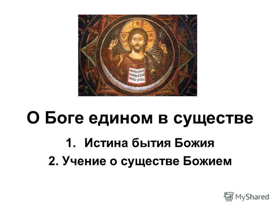 О Боге едином в существе 1.Истина бытия Божия 2. Учение о существе Божием
