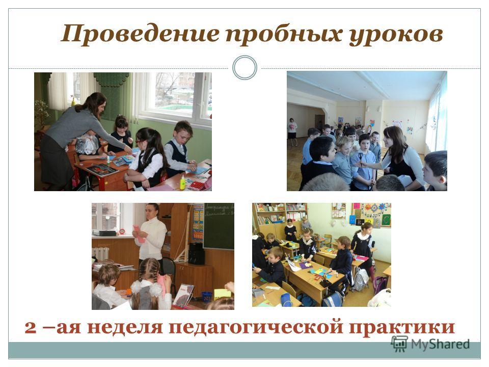 2 –ая неделя педагогической практики Проведение пробных уроков