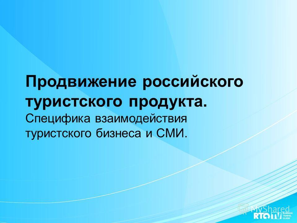 Продвижение российского туристского продукта. Специфика взаимодействия туристского бизнеса и СМИ.