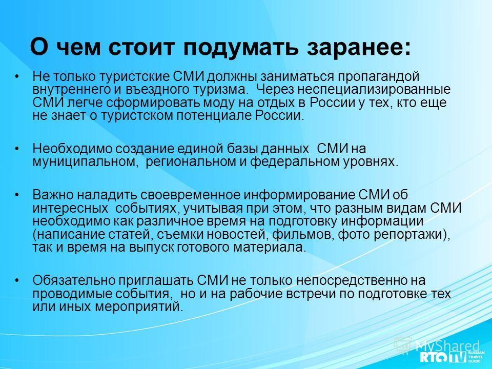 О чем стоит подумать заранее: Не только туристские СМИ должны заниматься пропагандой внутреннего и въездного туризма. Через неспециализированные СМИ легче сформировать моду на отдых в России у тех, кто еще не знает о туристском потенциале России. Нео