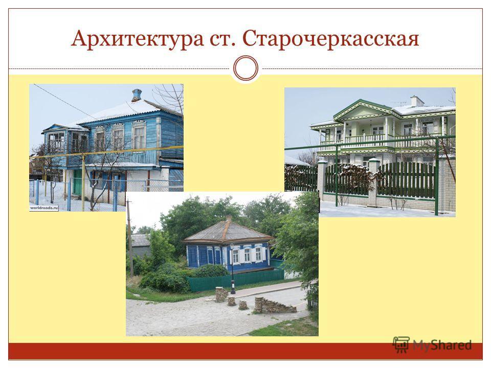 Архитектура ст. Старочеркасская