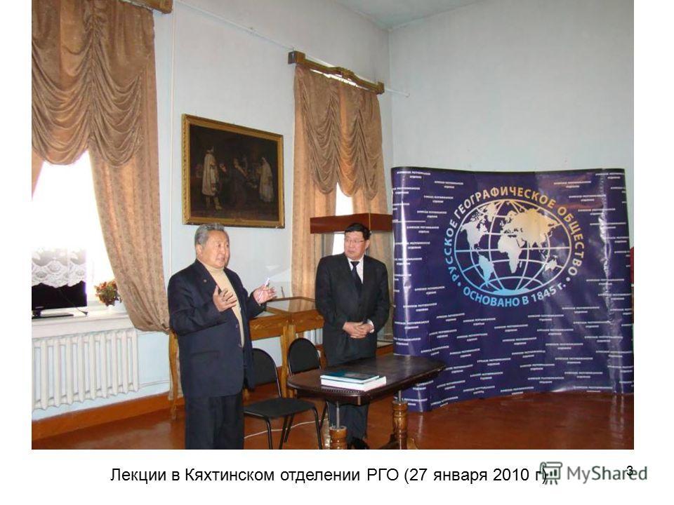3 Лекции в Кяхтинском отделении РГО (27 января 2010 г)