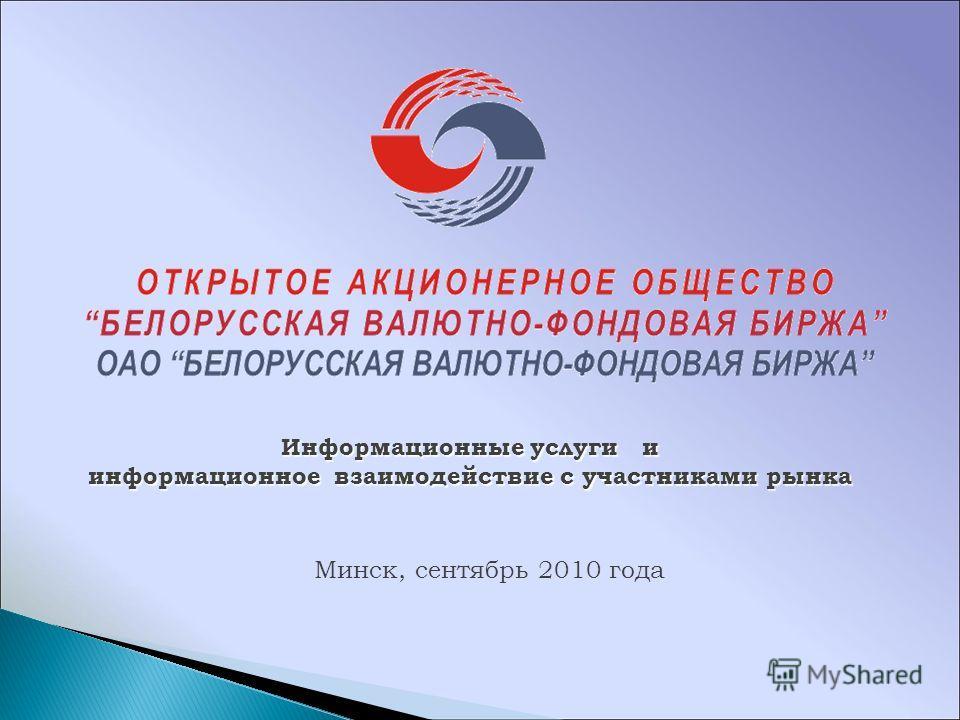 Информационные услуги и информационное взаимодействие с участниками рынка Минск, сентябрь 2010 года