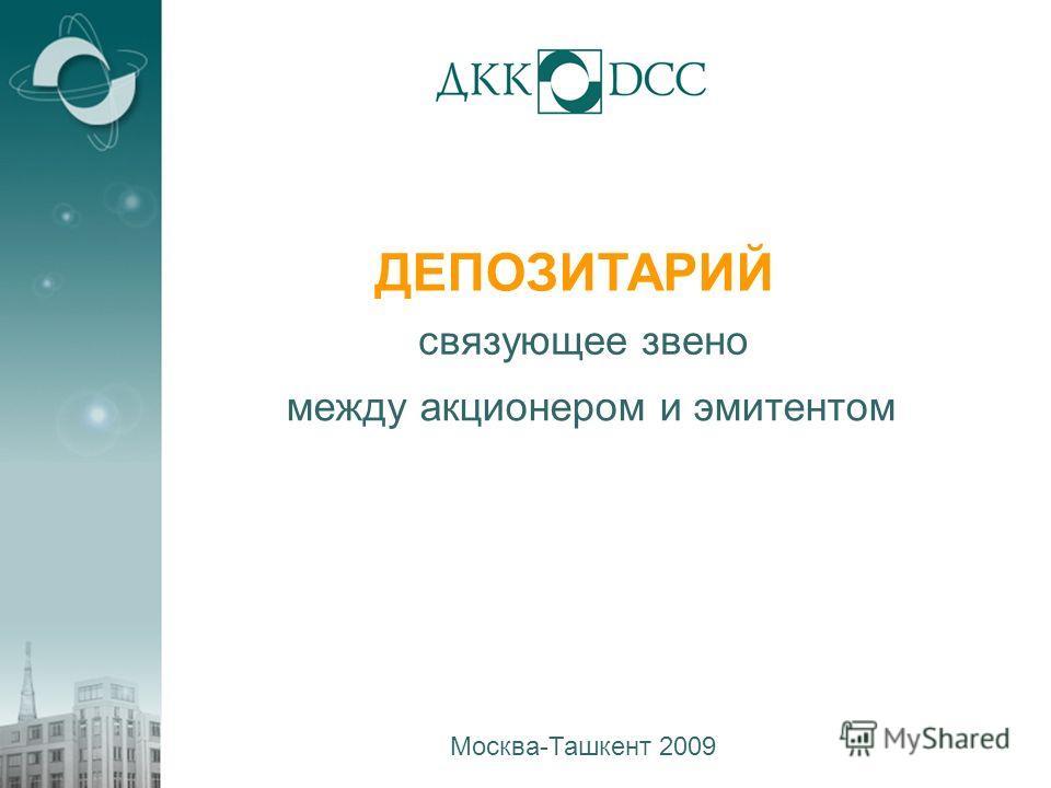 ДЕПОЗИТАРИЙ Москва-Ташкент 2009 между акционером и эмитентом связующее звено