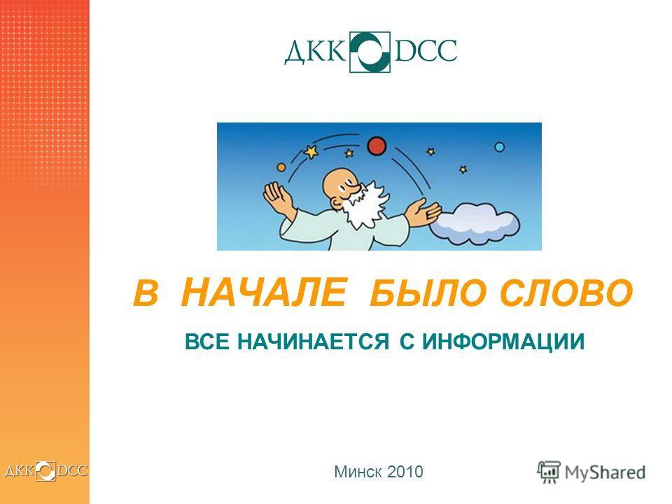 1 Минск 2010 В НАЧАЛЕ БЫЛО СЛОВО ВСЕ НАЧИНАЕТСЯ С ИНФОРМАЦИИ