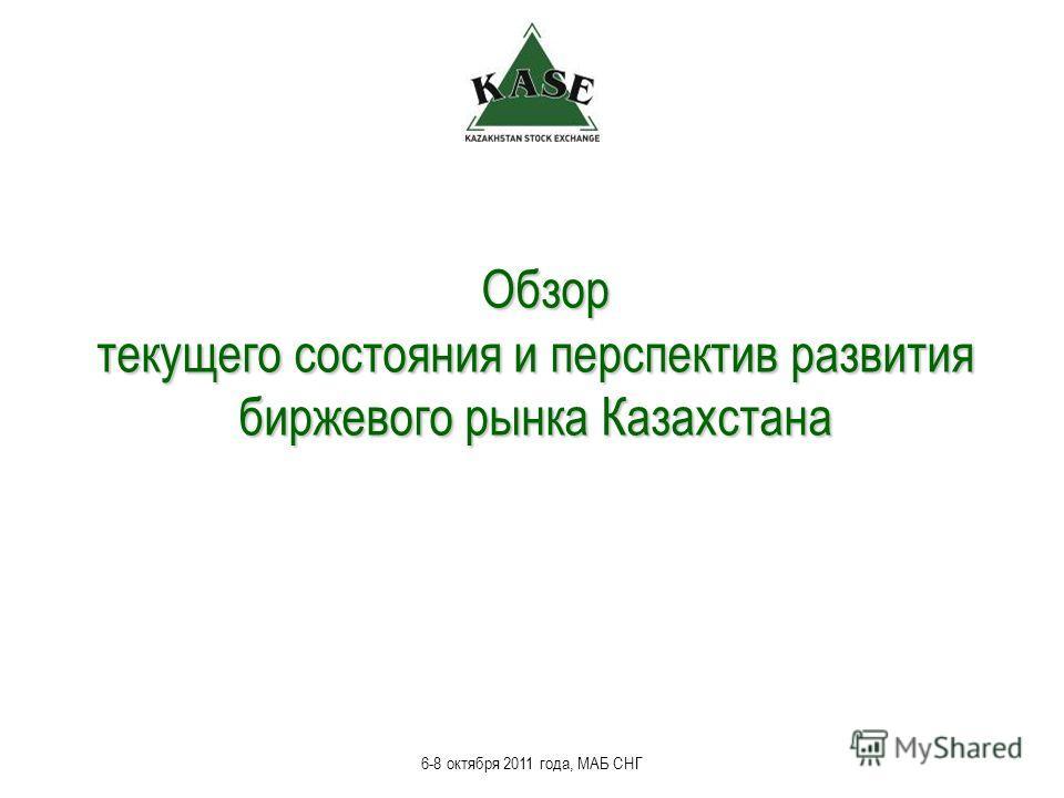 Обзор текущего состояния и перспектив развития биржевого рынка Казахстана 6-8 октября 2011 года, МАБ СНГ