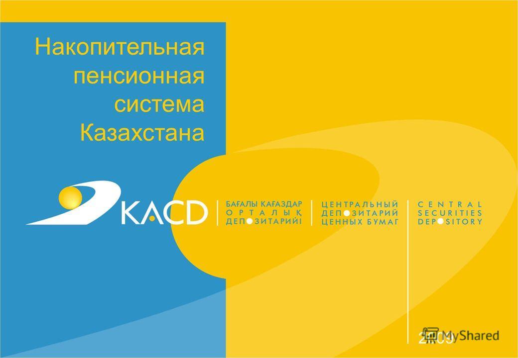 Накопительная пенсионная система Казахстана 2009