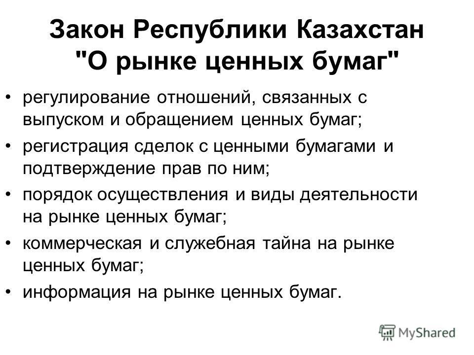 Закон Республики Казахстан