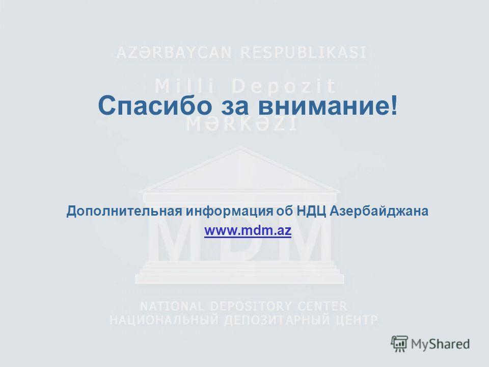 Спасибо за внимание! Дополнительная информация об НДЦ Азербайджана www.mdm.az