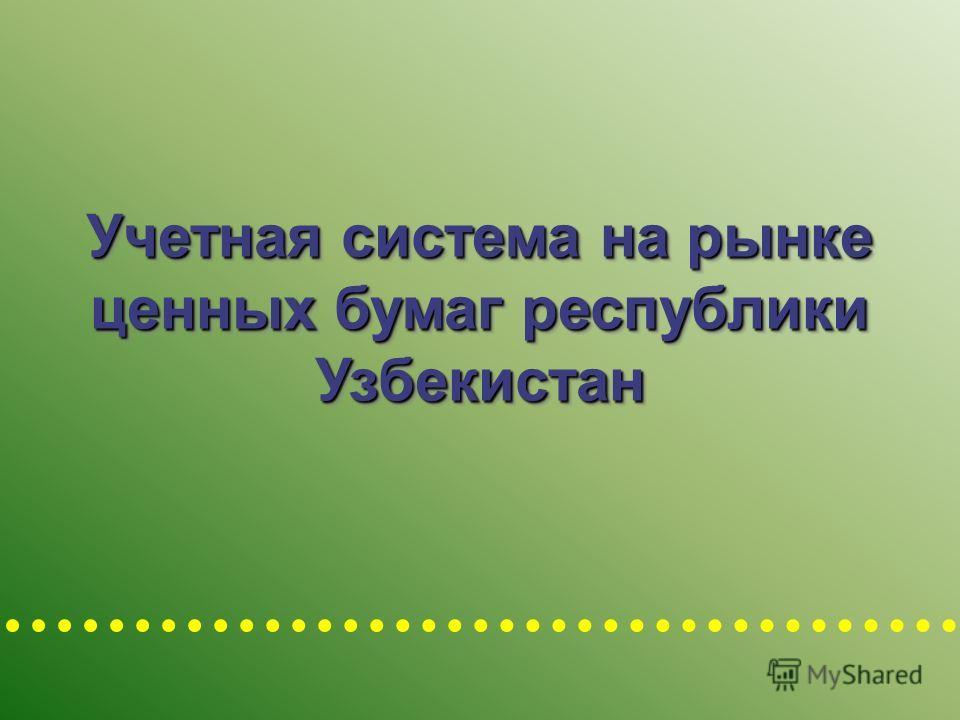 Учетная система на рынке ценных бумаг республики Узбекистан